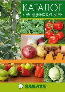 Каталог овощных культур Саката.